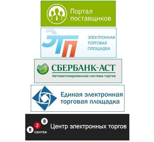 ДЭНСИ участвует в конкурсах и аукционах на торговых площадках