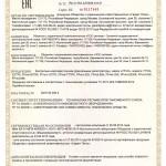 Сертификат соответствия ККМ FPrint
