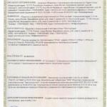 Сертификат принтер документов FPrint
