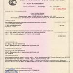 Штрих-Light-ПТК сертификат