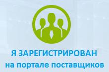 ЦТО ККМ Штрих-Сервис зарегистрирован на портале поставщиков
