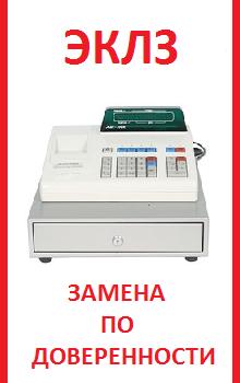 Замена ЭКЛЗ
