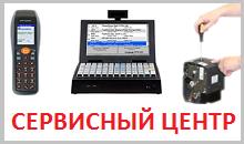 Сервисный центр торгового оборудования