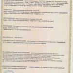 Сертификат соответствия ШТРИХ-М-ПТК
