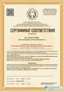 Сертификат поставщика