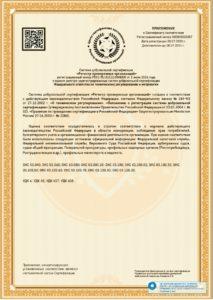 """Сертификат соответствия """"Регистр проверенных поставщиков"""""""