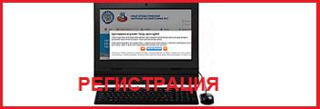 Регистрация онлайн кассовых аппаратов