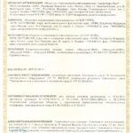 Сертификат Меркурий-180Ф