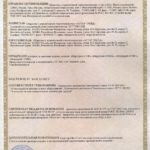 Сертификат соответствия Меркурий-115Ф