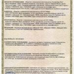 Сертификат Меркурий-130Ф