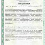 Лицензия ФСБ на изготовление ЭЦП