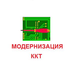 Модернизация ККТ