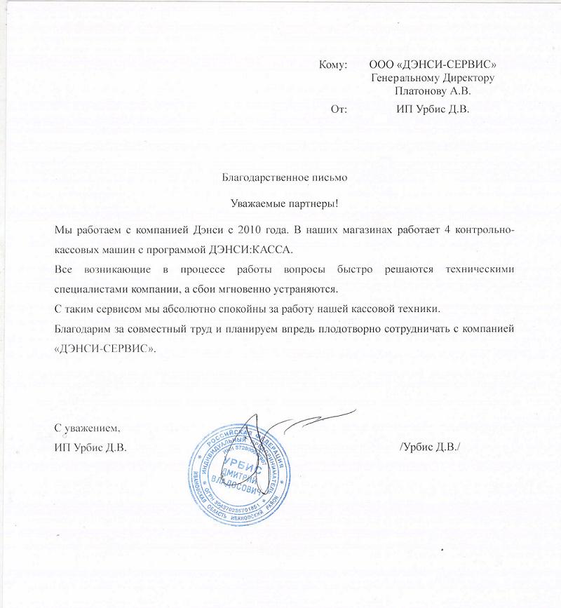 ИП Урбис Д.В. о работе с ДЭНСИ