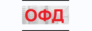 Регистрация кассовых аппаратов у оператора фискальных данных