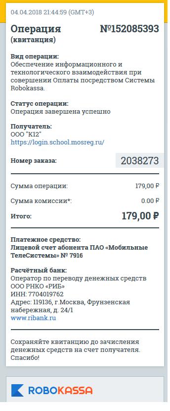 Квитанция об оплате от Robokassa