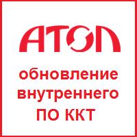 Атол лицензия на обновление ПО ККТ