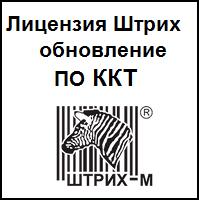 Лицензия Штрих на обновление ПО ККТ