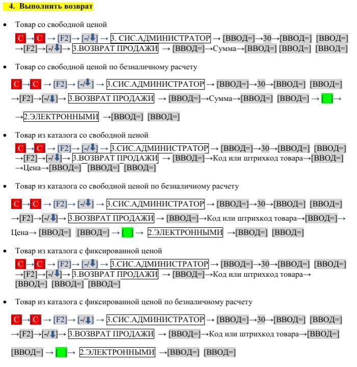 Инструкция кассира ККМ Атол 91Ф