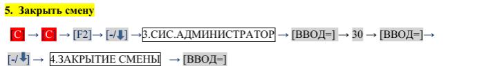 Инструкция кассира Атол 91Ф