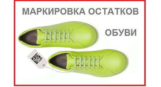 Услуги по маркировке остатков обуви