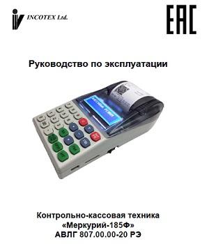 Меркурий-185 Ф руководство по эксплуатации (инструкция)