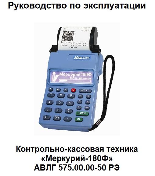 Меркурий-180Ф инструкция